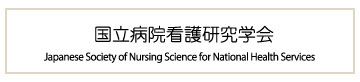 国立病院看護研究学会